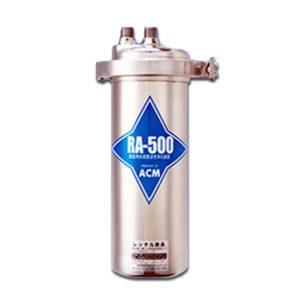 浄水器「RA-500」